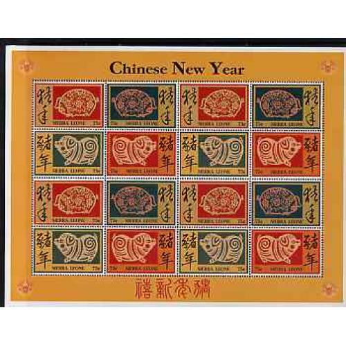 Sierra Leone 1995 CHINESE NEW YEAR sheet with WRONG VALUE mnh