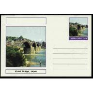 Fantasy (Chartonia) - KINTAI BRIDGE - Postal stationery card